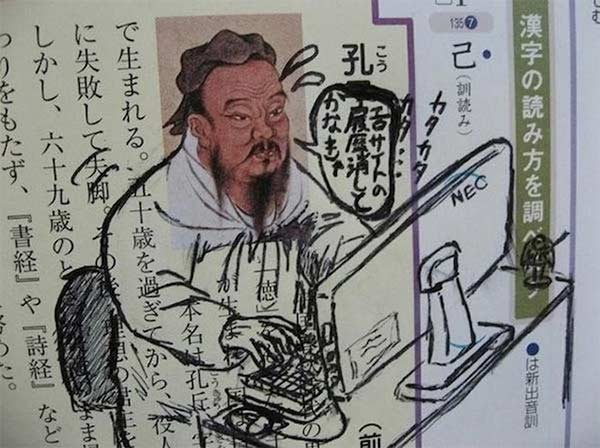 Funny Asian Textbook Drawings